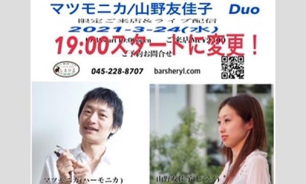 3/24(水)マツモニカ/山野友佳子Duo イベント画像1
