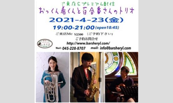 4/23(金)おっくん希くん百合香さんトリオ @新子安しぇりる イベント画像1