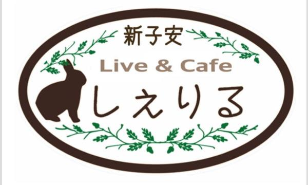 5/1(土)昼のよりどりみどり@新子安しぇりる イベント画像1
