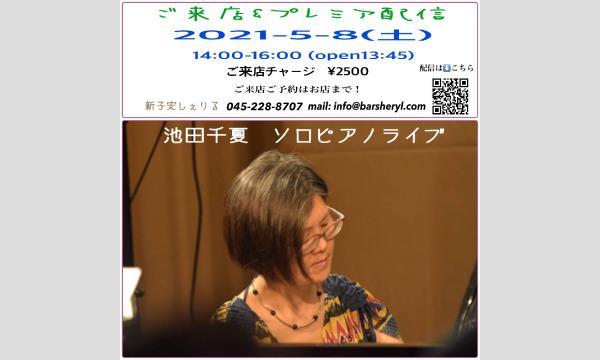 5/8(土)14:00池田千夏ソロ@新子安しぇりる イベント画像1
