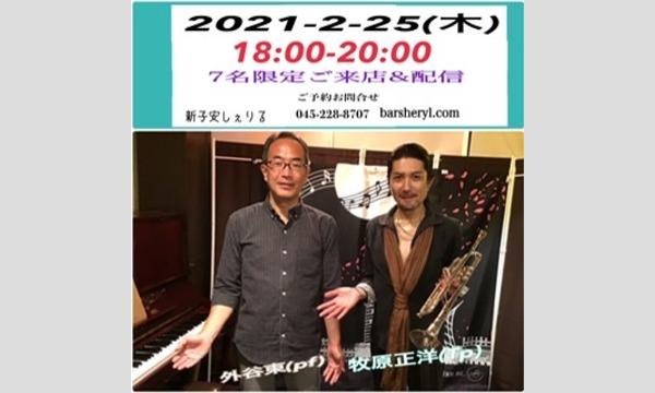 2/25(木)18:00牧原正洋DuoLive@新子安しぇりる イベント画像1