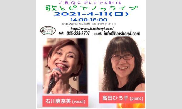 4/11(日)歌とピアノのライブ @新子安しぇりる イベント画像1