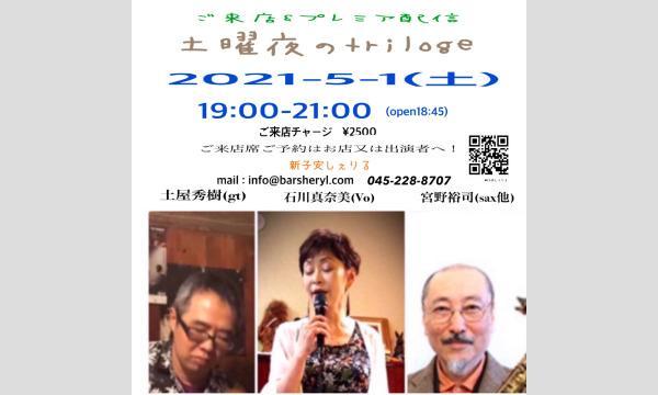 5/1(土)Trilogue ライブ@新子安しぇりる イベント画像1