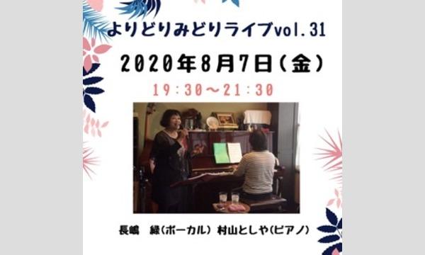 新子安しぇりるの8/7(金)19:30-21:30 よりどりみどりVol.31イベント