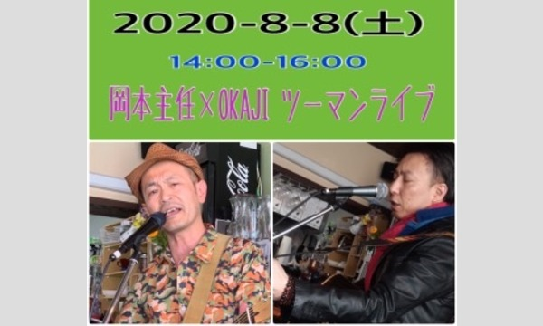 新子安しぇりるの8/8(土) 14:00 岡本主任×OKAJIツーマンライブイベント