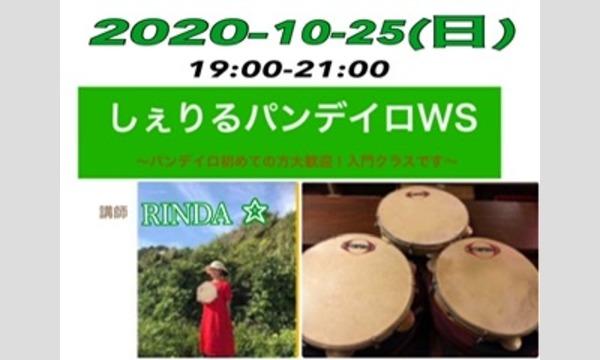 10/25(日)19:00パンデイロワークショップ@新子安しぇりる イベント画像1
