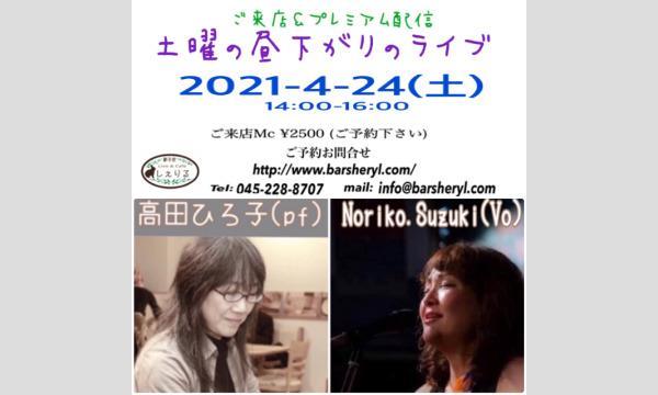 4/24(土)土曜の昼下がりのライブ@新子安しぇりる イベント画像1