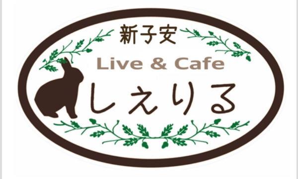 5/16(日) Kelly企画@新子安しぇりる イベント画像1