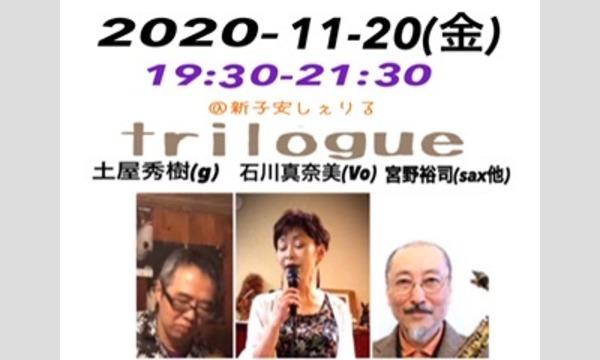 11/20(金)のtrilogueライブ イベント画像1