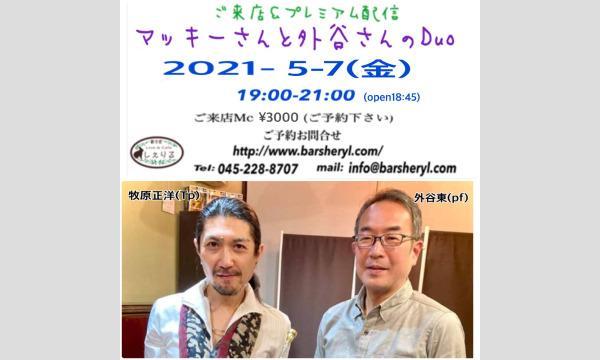 5/7(金)マッキーさん外谷さんDuo @新子安しぇりる イベント画像1