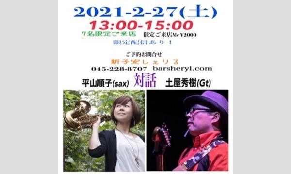 2/27(土)13:00 対話 土屋秀樹(gt)平山順子(sax) イベント画像1