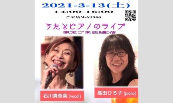 3/13(土)14:00-16:00 歌とピアノのDuo イベント画像1