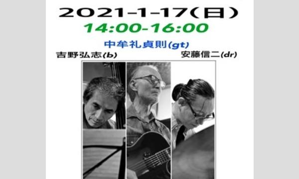 1/17(日)14:00-中牟礼貞則トリオライブ イベント画像1