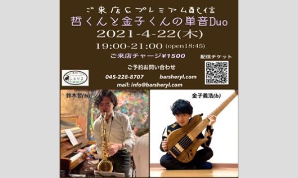 4/22(木)哲君と金子君の単音Duo @新子安しぇりる イベント画像1