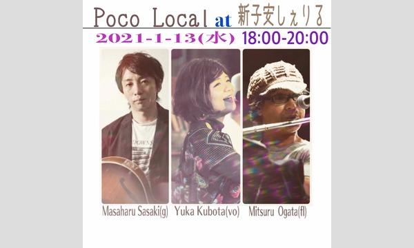 1/13(水)Poco Local@新子安しぇりる イベント画像1