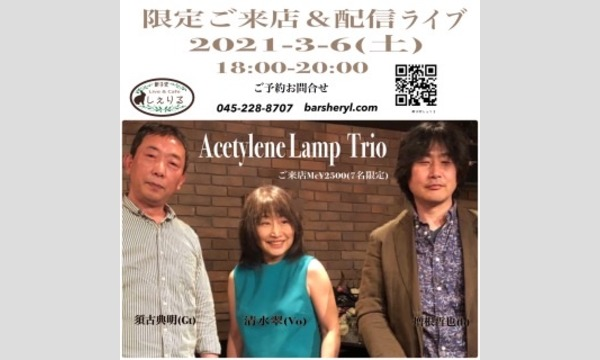 3/6(土)18:00 Acetylene Lanp Trioライブ イベント画像1