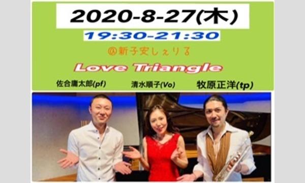新子安しぇりるの8/27(木)19:30- Love triangleライブ@新子安しぇりるイベント