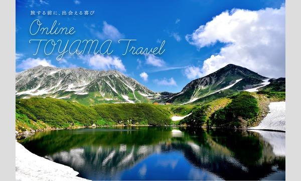 Online TOYAMA Travel 5. 雄大な自然と信仰の山。知られざる立山黒部との出会い イベント画像1