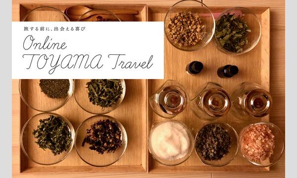 Online TOYAMA Travel 3. 薬都・富山クオリティの癒し時間をご自宅で イベント画像1