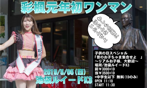 彩楓元年初ワンマン イベント画像1