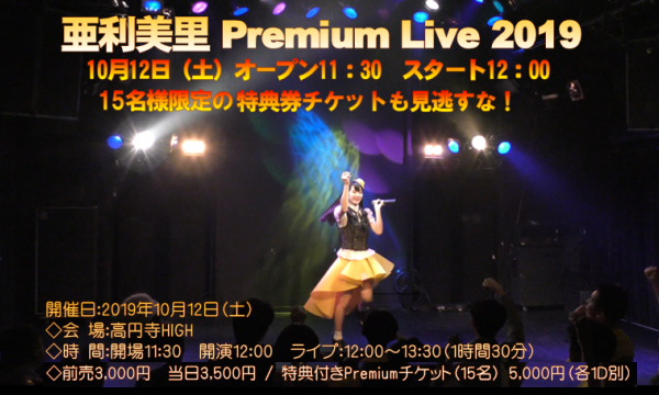 亜利美里 Premium Live 2019 イベント画像1