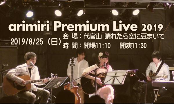 arimiri Premium Live 2019 イベント画像1