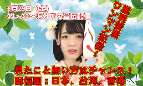 亜利美里初の配信ワンマンライブ イベント画像1