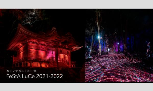 カミのすむ山 十和田湖 FeStA LuCe 2021-2022 イベント画像1