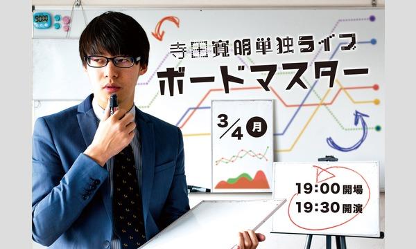 寺田寛明単独ライブ「ボードマスター」 イベント画像1