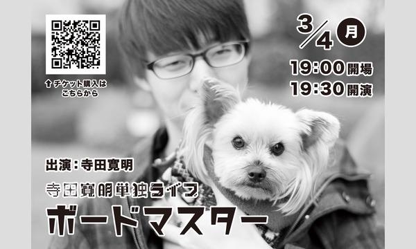寺田寛明単独ライブ「ボードマスター」 イベント画像2