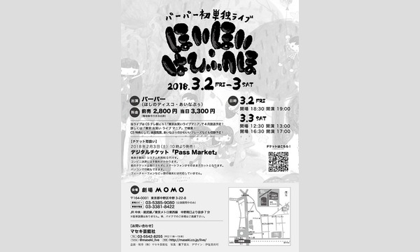 パーパー初単独ライブ「ほいほいはひふへほ」 イベント画像2