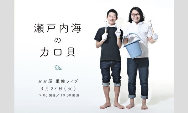 かが屋単独ライブ「瀬戸内海のカロ貝」 イベント画像1
