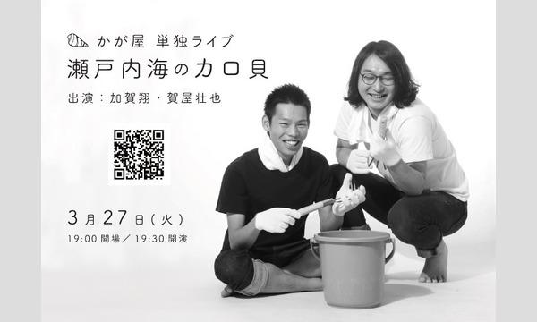 かが屋単独ライブ「瀬戸内海のカロ貝」 イベント画像2