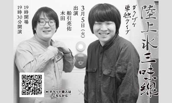 ガクヅケ単独ライブ「陸上氷三味線」 イベント画像2