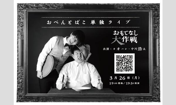 おべんとばこ単独ライブ「おもてなし大作戦」 イベント画像2