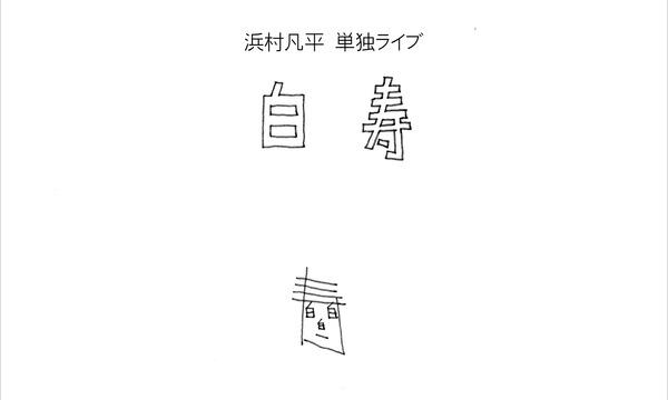 マセキ芸能社の浜村凡平 単独ライブ「白寿」イベント