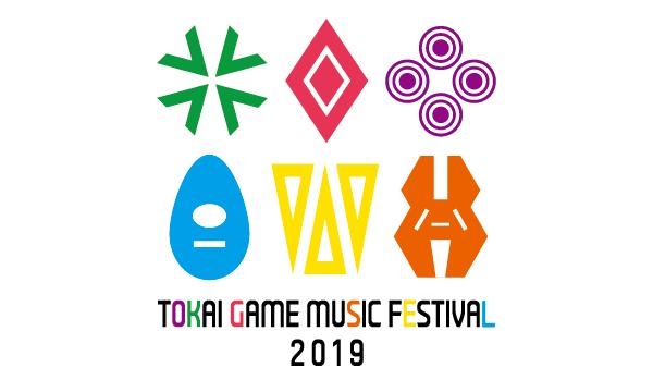 東海ゲームミュージックフェス2019 イベント画像1