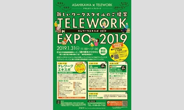 【初開催!旭川市主催】テレワークエキスポ2019 新しいワークスタイルのご提案 イベント画像1