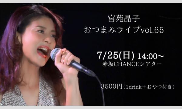 〈ご予約〉7/25(日)宮苑晶子おつまみライブvol.65 イベント画像1