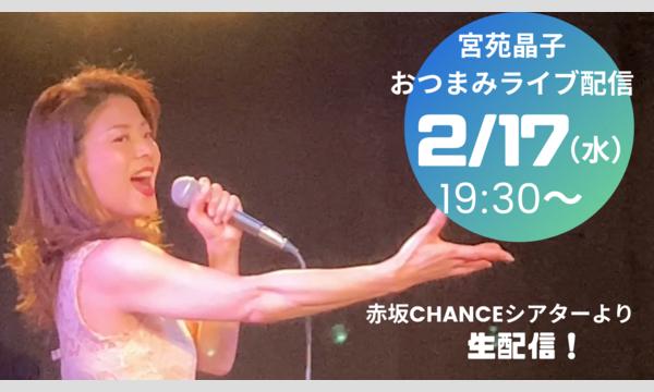 [チケット購入]宮苑晶子おつまみライブ配信vol.62 イベント画像1
