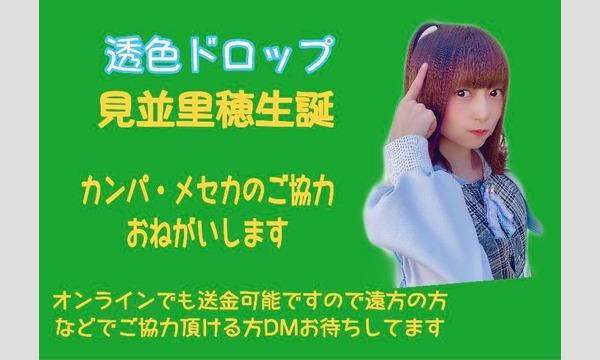 ☆見並里穂 生誕祭 2021☆ イベント画像1