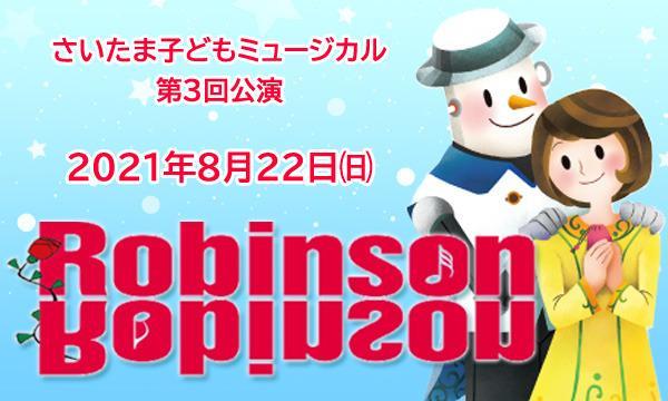 さいたま子どもミュージカル第3回公演『ロビンソン・ロビンソン』 イベント画像1