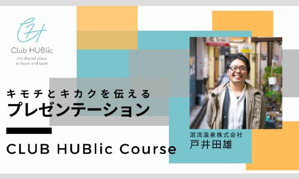 【CLUB HUBlic Course】キモチとキカクを伝えるプレゼンテーション イベント画像1