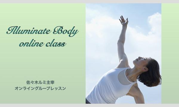 佐々木ルミ主宰「ILLUMINATE BODY」オンラインクラス(8月開催分) イベント画像1