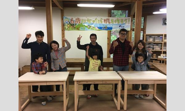 2020年10月17日(土)に京都で開催!「6歳になったら机を作ろう!」 イベント画像3