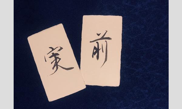 【菓子のTASHINAMI/書き初め】書家・川尾朋子さんと令和の書き初め イベント画像2