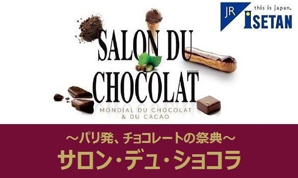 【2月1日(木)】京都サロン・デュ・ショコラ2018 セミナー&デモンストレーション in京イベント