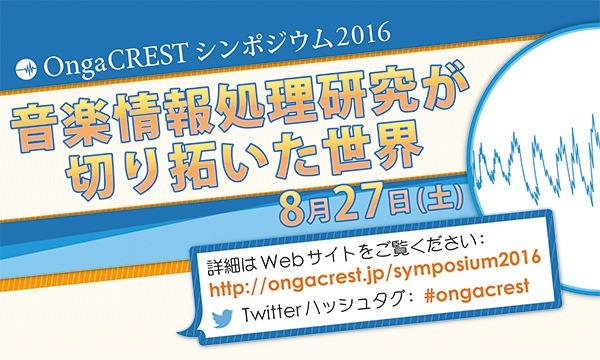 OngaCRESTシンポジウム2016「音楽情報処理研究が切り拓いた世界」 イベント画像1