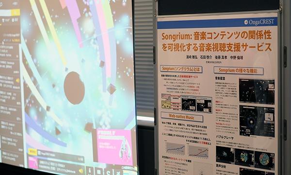 OngaCRESTシンポジウム2016「音楽情報処理研究が切り拓いた世界」 イベント画像3