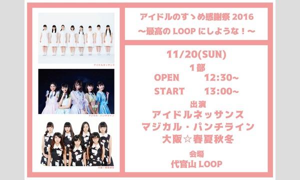 アイドルのすゝめ感謝祭2016 ~最高のLOOPにしような!~ イベント画像1